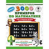 """Развивающая книга """"3000 новых примеров по математике"""" Счёт в пределах десятка, 3000 примеров для начальной школы,"""