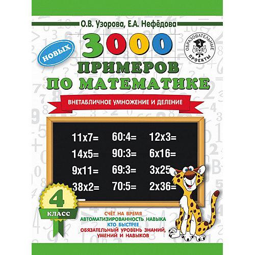"""Развивающая книга """"3000 новых примеров по математике"""" Внетабличное умножение и деление, 3000 примеров для началь от Издательство АСТ"""