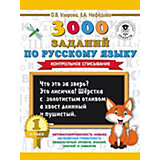 """Развивающая книга """"3000 заданий по русскому языку"""" Контрольное списывание, 3000 примеров для начальной школы, 1 кл"""
