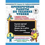 """Развивающая книга """"Проверочные работы по технике чтения"""" Учебные тексты, вопросы и задания, нормативы скорос"""