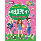 """Набор наклеек """"СУПЕРдевчонки"""", 250 наклеек"""