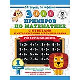 """Развивающая книга """"3000 примеров по математике"""" Счет в пределах десятка. С ответами и методическими рекомендац"""