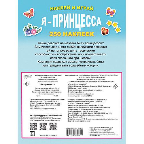 """Набор наклеек """"Я - принцесса"""", 250 наклеек от Издательство АСТ"""