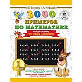 """Развивающая книга """"3000 примеров по математике"""" Найди ошибку, 3000 примеров для начальной школы, 1 класс"""
