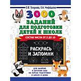 """Развивающая книга """"3000 заданий для подготовки детей к школе"""" Раскрась и запомни, 3000 примеров для начальной шко"""