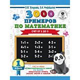 """Развивающая книга """"3000 примеров по математике"""" Счёт от 1 до 5, 3000 примеров для начальной школы, 1 класс"""