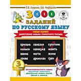 """Развивающая книга """"3000 заданий по русскому языку"""" Найди ошибку. Закрепление навыка грамотного письма, 3000 приме"""