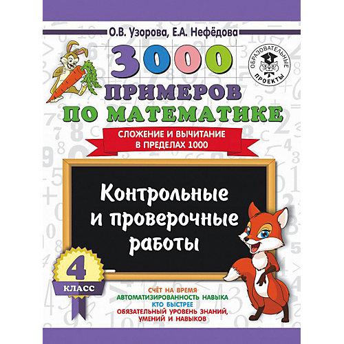 """Развивающая книга """"3000 примеров по математике"""" Контрольные и проверочные работы. Сложение и вычитание в преде от Издательство АСТ"""