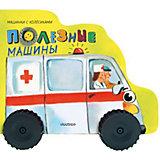 """Стихи """"Полезные машины"""", Н. Пикулева"""