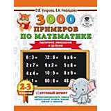 """Развивающая книга """"3000 примеров по математике"""" Табличное умножение и деление, 2 - 3 классы"""