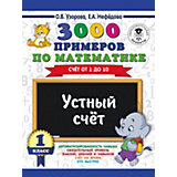"""Развивающая книга """"3000 примеров по математике"""" Устный счет. Счет от 1 до 10, 3000 примеров для начальной школы, 1 кла"""