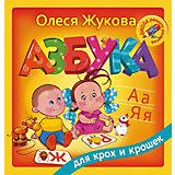 """""""Азбука для крох и крошек"""", О. Жукова"""