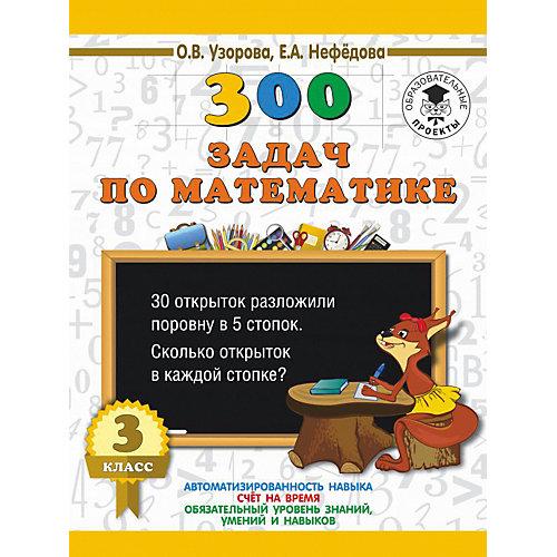 """Развивающая книга """"300 задач по математике"""" 3000 примеров для начальной школы, 3 класс от Издательство АСТ"""