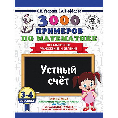 """Развивающая книга """"3000 примеров по математике"""" Устный счет. Внетабличное умножение и деление, 3000 примеров для от Издательство АСТ"""