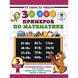 """Развивающая книга """"30000 примеров по математике"""", 3000 примеров для начальной школы, 3 класс"""