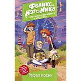 """Книга """"Феликс, Нэт, Ника и теоретически возможная катастрофа"""" Улётные истории, Р. Косик"""
