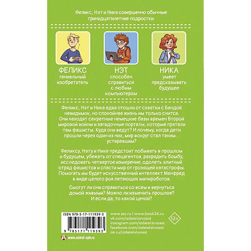 """Книга """"Феликс, Нэт, Ника и теоретически возможная катастрофа"""" Улётные истории, Р. Косик от Издательство АСТ"""