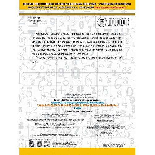 """Развивающая книга """"3000 примеров по математике"""" Учимся определять время по часам. Время и единицы его измерения от Издательство АСТ"""