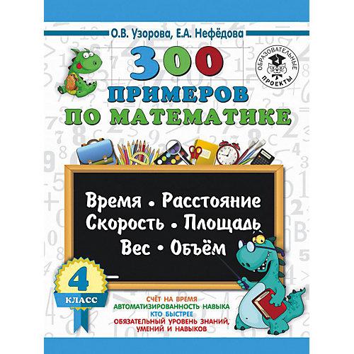 """Развивающая книга """"300 задач по математике"""" 3000 примеров для начальной школы, 4 класс от Издательство АСТ"""