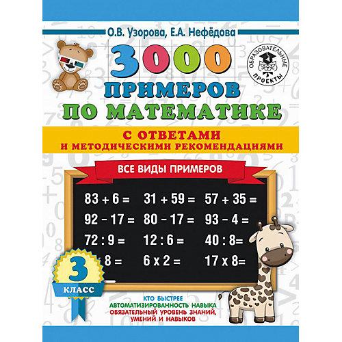 """Развивающая книга """"3000 примеров по математике"""" Все виды примеров с ответами и методическими рекомендациями, 300 от Издательство АСТ"""