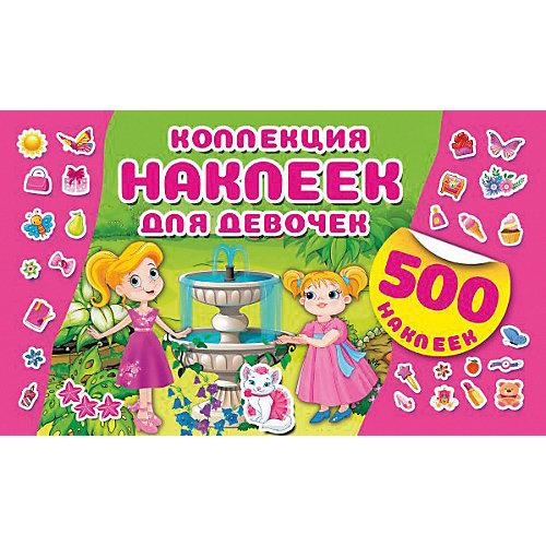 """Наклейки """"Коллекция наклеек для девочек, 500 наклеек от Издательство АСТ"""