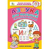 """""""Азбука для малышей с крупными буквами"""", О. Жукова"""