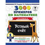 """Развивающая книга """"3000 примеров по математике"""" Устный счет. Счет в пределах 20, 3000 примеров для начальной школы,"""