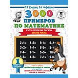 """Развивающая книга """"3000 примеров по математике"""" Счёт в пределах десятка. Состав числа, 3000 примеров для начально"""