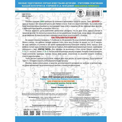 """Развивающая книга """"3000 примеров по математике"""" Счёт в пределах десятка. Состав числа, 3000 примеров для начально от Издательство АСТ"""