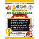 """Развивающая книга """"3000 примеров по математике"""" Цепочки примеров. Счёт в пределах 1000, 3000 примеров для начальной"""