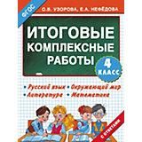 """Сборник задач """"Итоговые комплексные работы """"3000 примеров!, 4 класс"""