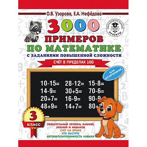 """Развивающая книга """"3000 примеров по математике"""" Счет в пределах 100, 3000 примеров для начальной школы, 3 класс от Издательство АСТ"""