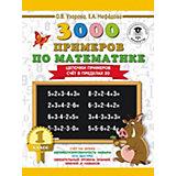"""Развивающая книга """"3000 примеров по математике"""" Цепочки примеров. Счёт в пределах 20, 3000 примеров для начальной ш"""