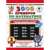 """Развивающая книга """"3000 примеров по математике с заданиями повышенной сложности"""" Табличное умножение и делени"""