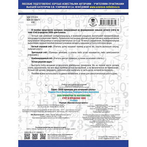 """Развивающая книга """"3000 примеров по математике"""" Устный счет. Счет в пределах 1000, 4 класс от Издательство АСТ"""