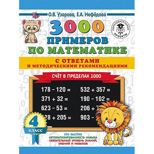 """Развивающая книга """"3000 примеров по математике"""" Счет в пределах 1000. С ответами и методическими рекомендациями, 4 от Издательство АСТ"""