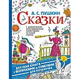 """Книга """"Сказки"""", А. С. Пушкин"""