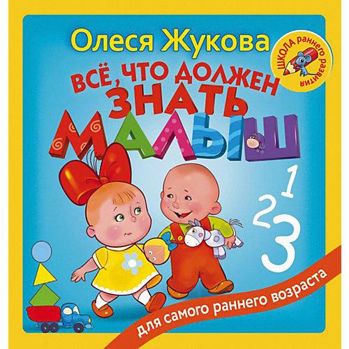 """""""Всё, что должен знать малыш"""", О. Жукова от Издательство АСТ"""