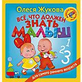 """""""Всё, что должен знать малыш"""", О. Жукова"""