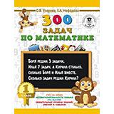 """Развивающая книга """"300 задач по математике"""" 3000 примеров для начальной школы, 1 класс"""