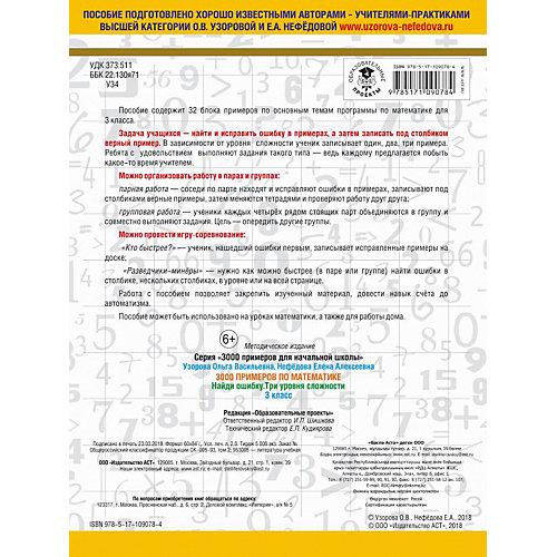 """Развивающая книга """"3000 примеров по математике"""" Найди ошибку. Три уровня сложности, 3 класс от Издательство АСТ"""