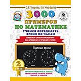 """Развивающая книга """"3000 примеров по математике"""" Учимся определять время по часам. Навыки ориентирования во вре"""