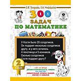 """Развивающая книга """"300 задач по математике"""" 3000 примеров для начальной школы, 2 класс"""