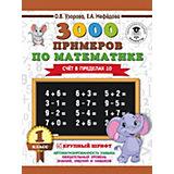 """Развивающая книга """"3000 примеров по математике"""" Счёт в пределах 10, 3000 примеров для начальной школы, 1 класс"""