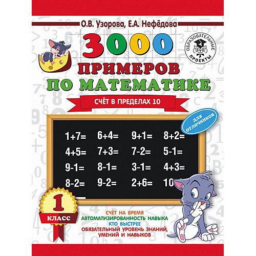 """Развивающая книга """"3000 примеров по математике"""" Для отличников. Счет в пределах 10, 3000 примеров для начальной шко от Издательство АСТ"""