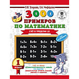 """Развивающая книга """"3000 примеров по математике"""" Для отличников. Счет в пределах 10, 3000 примеров для начальной шко"""