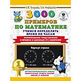 """Развивающая книга """"3000 примеров по математике"""" Учимся определять время по часам. Формирование представления о"""