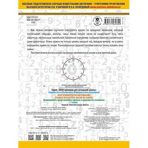 """Развивающая книга """"3000 примеров по математике"""" Учимся определять время по часам. Формирование представления о от Издательство АСТ"""