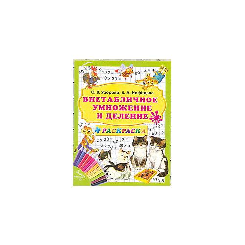 """Развивающая книга """"Внетабличное умножение и деление плюс раскраска"""" 3000 примеров от Издательство АСТ"""