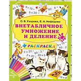 """Развивающая книга """"Внетабличное умножение и деление плюс раскраска"""" 3000 примеров"""